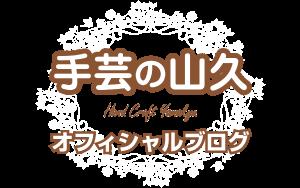 手芸の山久 | オフィシャルブログ