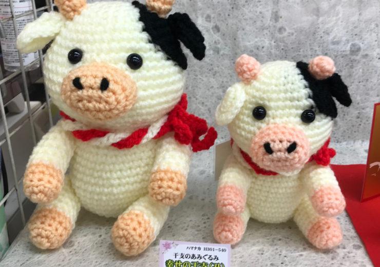 ハマナカ干支(丑)キット